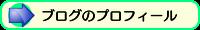 このブログのプロフィール