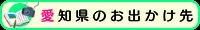 愛知県のお出かけ先