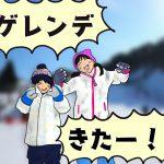岐阜県の鷲ヶ岳スキー場の「クレヨンしんちゃんキッズスキースクール」が幼児のスキーデビューに最適な件