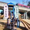 愛知県一宮市の子供の遊び場「稲荷公園」