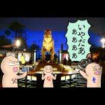 福井県勝山市の子供の遊び場「福井県立恐竜博物館」