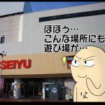 愛知県一宮市の西友ピア・タウン店の子供の遊び場「Kid's Us Land」