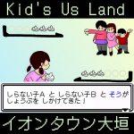 イオンタウン大垣の子供の遊び場「Kid's US.LAND」