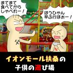 イオンモール扶桑の子供の遊び場「モーリーファンタジー(わいわいぱーく)」