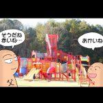 岐阜県関市の子供の遊び場「中池ファミリーパーク」