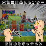 木曽三川公園センターのイベント「鉄道おもちゃタウン」に子供が釘付け!