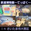 埼玉県さいたま市の子供の遊び場「鉄道博物館」