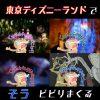 千葉県浦安市の子供の遊び場「東京ディズニーランド」