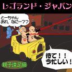 愛知県名古屋市の子供の遊び場「レゴランド・ジャパン」