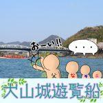 愛知県犬山市の観光名所「犬山城遊覧船」