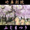 岐阜県羽島市の花の名所「竹鼻別院」