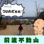 岐阜県各務原市の超低山ハイク「前渡不動山」