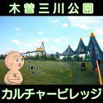 三重県桑名市の子供の遊び場「木曽三川公園カルチャービレッジ」
