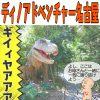 大高緑地内の子供の遊び場「ディノアドベンチャー名古屋」で恐竜探検