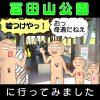 愛知県一宮市の子供の遊び場「富田山公園」