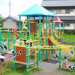 岐阜県本巣市の子供の遊び場「富有柿の里」