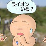 岐阜県関ケ原町の「関ヶ原鍾乳洞」に行こうとしたら
