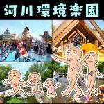 子供の遊び場「河川環境楽園」を攻略!-岐阜県各務原市-