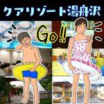 岐阜県中津川市の子供の遊び場「クアリゾート湯舟沢」