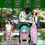 名古屋市の子供の遊び場「大高緑地」を攻略