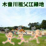 愛知県稲沢市の子供の遊び場「木曽川祖父江緑地」【リニューアル後】