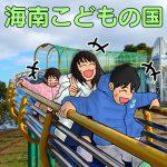 愛知県弥富市の子供の遊び場「海南こどもの国」~海部地区最大の公園~