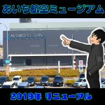 子供も楽しめる?愛知県豊山町の「あいち航空ミュージアム」がリニューアルオープン。