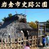 愛知県岩倉市の子供の遊び場「岩倉市史跡公園」