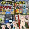本格室内アスレチック「トンデミ」がオープン!イオンモール桑名の遊び場を子供と巡ってきました♪