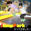 岐阜県羽島市でトランポリンが楽しめる!「ジャンプパーク」で子供と遊んできました♪