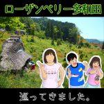 そこにはひつじのショーンの世界が!子供と「ローザンベリー多和田」で遊んできました♪