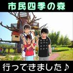 愛知県小牧市で人気の子供の遊び場「市民四季の森」。虹の見える水遊びや巨大ソリスベリも楽しめます。