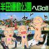 半田運動公園へGo!充実した遊具群に子供は大喜び。|愛知県半田市
