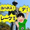 「船頭平河川公園」のハスの花とヨハネス・デ・レーケ!