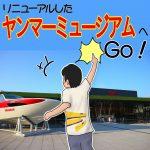 「ヤンマーミュージアム」がリニューアルオープン!子供と全力で遊んできました♪|滋賀県長浜市
