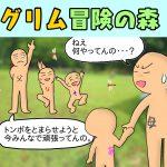 遊具や体験が充実!「グリム冒険の森」で子供と高規格なファミリーキャンプ|滋賀県日野町
