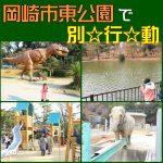 愛知県岡崎市の子供の遊び場「東公園」
