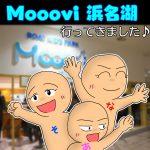 ボートレース浜名湖の子供の遊び場「Mooovi(モーヴィ)」で遊んできました!|静岡県湖西市