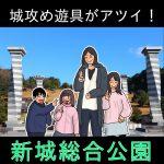 「新城総合公園」の城攻め遊具がアツイ!|愛知県新城市