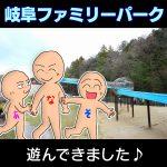 岐阜市の子供の遊び場「岐阜ファミリーパーク」|こどもゾーンに巨大ローラー滑り台が新登場!