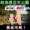 「百年公園」は子供の遊び場が満載!遊具・アスレチック・博物館を完全攻略。|岐阜県関市