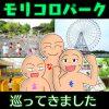 愛・地球博記念公園(モリコロパーク)は子供の遊び場が満載!屋内外の遊具からジブリまで。 愛知県長久手市