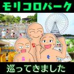 愛・地球博記念公園(モリコロパーク)は子供の遊び場が満載!屋内外の遊具からジブリまで。|愛知県長久手市
