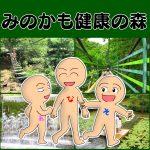 「みのかも健康の森」の遊び場を攻略!アスレチックや水遊び場、アジサイの花など。 岐阜県美濃加茂市